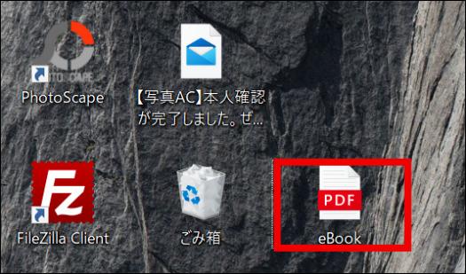 Microsoft Edgeでメールを保存 「PDFファイル」形式での保存完了