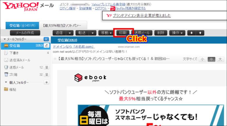 Google Chromeでメールを保存 保存したいメールを開いて「印刷」をクリック