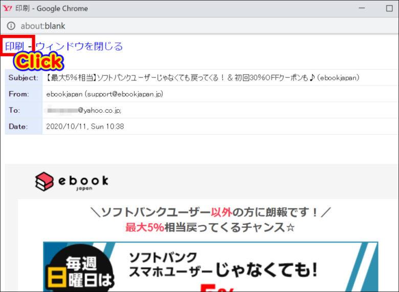 Google Chromeでメールを保存 左上にある「印刷」をクリック