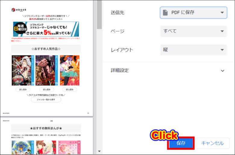 Google Chromeでメールを保存 「保存」をクリック