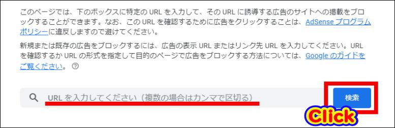 広告主のURLを特定してブロック 広告主のURLを入力して「検索」ボタンをクリック