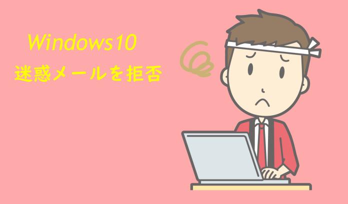 Windows 10で迷惑メールを拒否(ブロック)する方法