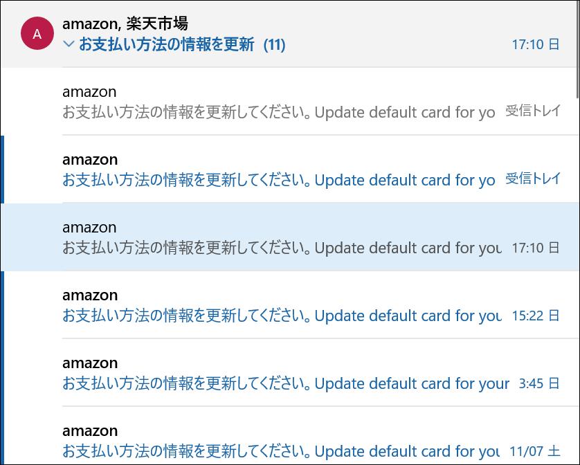 Amazonや楽天市場を装った詐欺メール