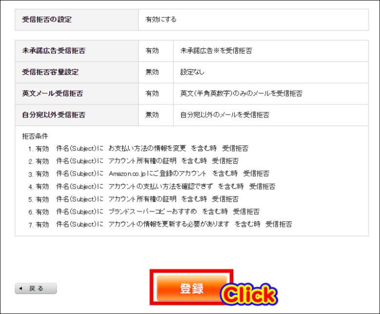 プロバイダーから迷惑メールの受信を拒否(ブロック) チェックBOXにチェックを入れて「次へ」をクリック