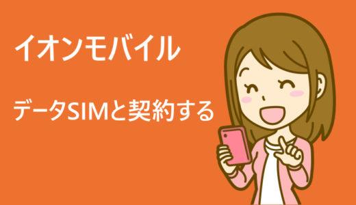 イオンモバイルでデータSIMと契約してiPhoneで利用する方法