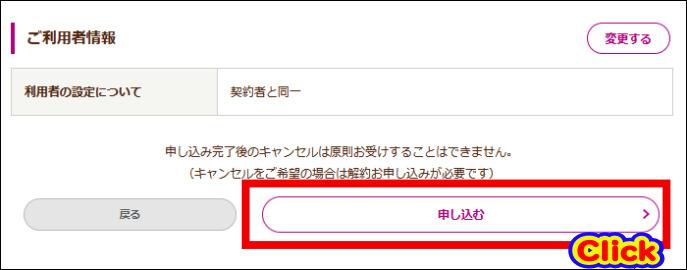 イオンモバイル契約「申し込む」をクリック
