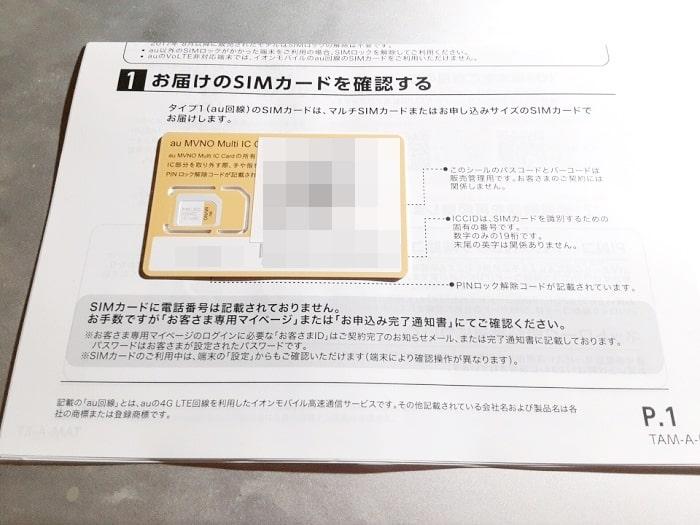イオンモバイル SIMカード1枚と説明ガイドが同封
