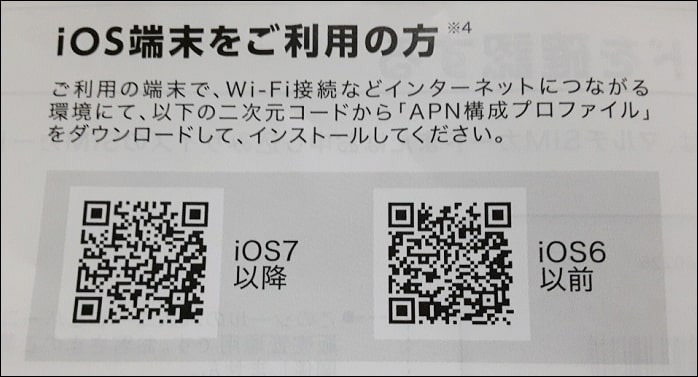 イオンモバイルAPNの設定 二次元コードをスキャン