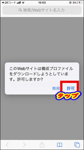 イオンモバイルAPNの設定「許可」をタップ