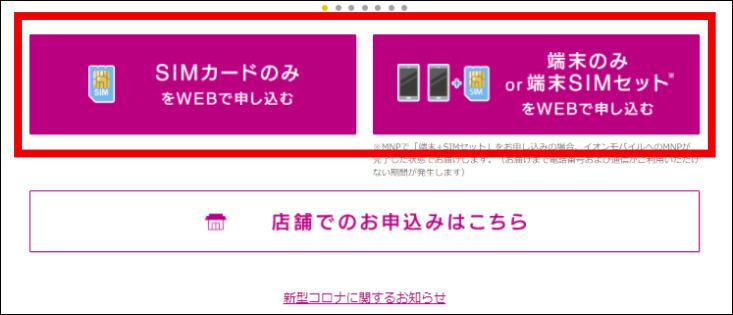 イオンモバイル契約「SIMカードのみ」「端末のみor端末SIMセット」のどちらかを選択