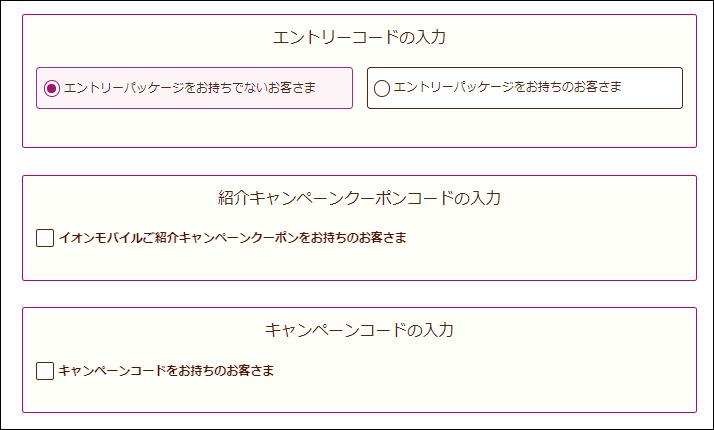 イオンモバイル契約 エントリーコード/紹介コードの入力