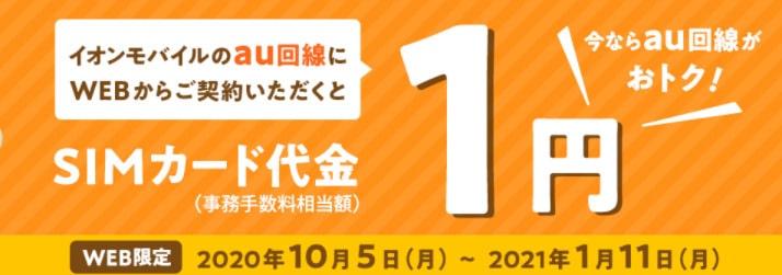 イオンモバイル SIMカード代金(事務手数料相当額)3,000円が1円になるキャンペーン