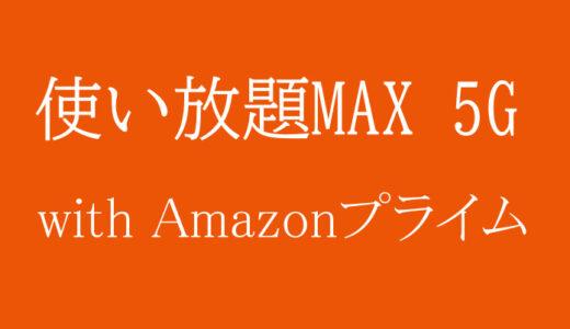 au「使い放題MAX 5G」 に「 Amazonプライム+TELASA」がセットの新プラン誕生