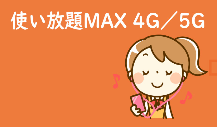 au【使い放題MAX 4G/5G】特徴や旧プランとの違いを徹底解説!
