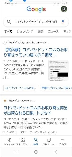 「ヨドバシドットコム お取り寄せ」で検索