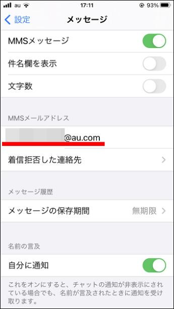 『MMSメールアドレス』という項目にメールアドレスが記載されている