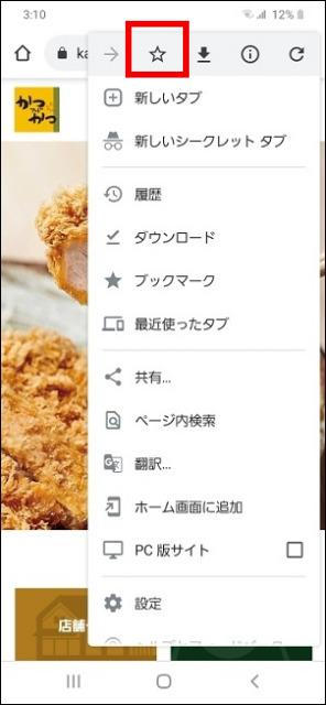 Google Chromeの場合はブラウザを起ち上げてページ右上の「︙」から☆印をタップするとブックマークに追加される