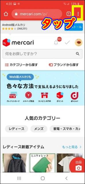 ホーム画面に追加したいページにアクセスして右上の「︙」をタップ