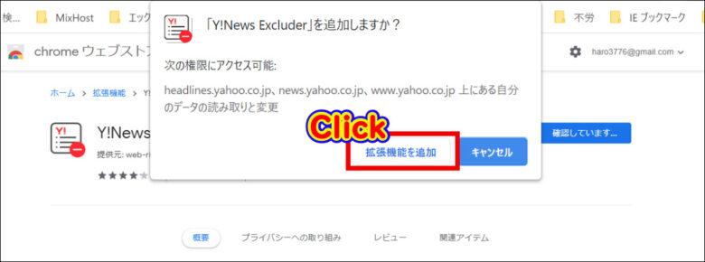 「拡張機能を追加」をクリック