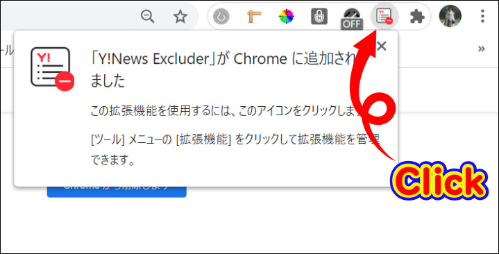 「Y!News Excluder」アイコンをクリック