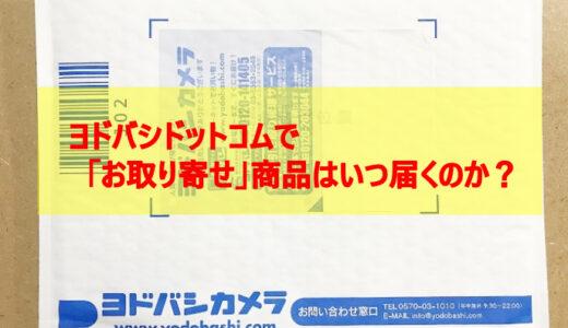 ヨドバシドットコムで「お取り寄せ」商品はいつ配達してもらえるの?