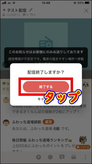 配信を終了する場合はアプリ右上の「×」⇒「終了する」