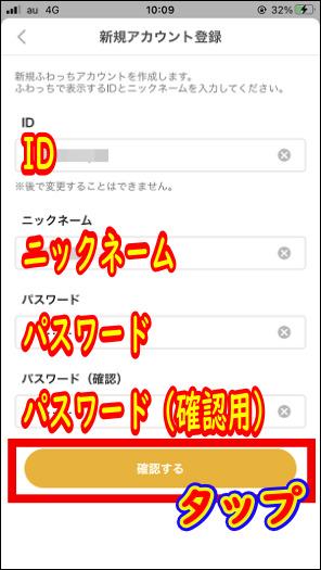 ID/ニックネーム/パスワードを入力後「確認する」をタップ