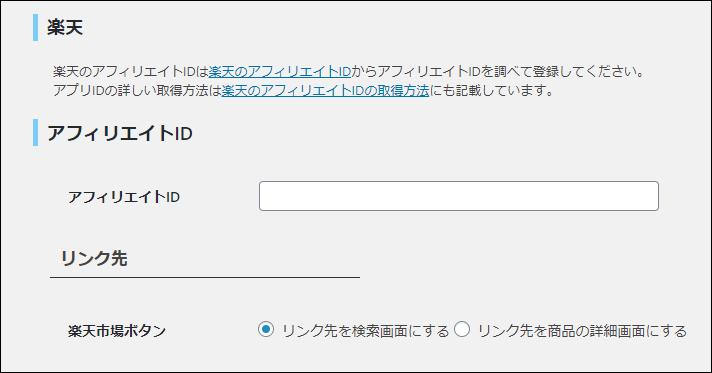 Rinker旧バージョン「アプリID/デベロッパーID」の入力欄がない