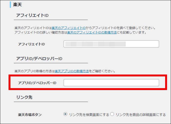 最新版にアップデートすると楽天の「アフィリエイトID」下に「アプリID/デベロッパーID」の入力欄が作成される