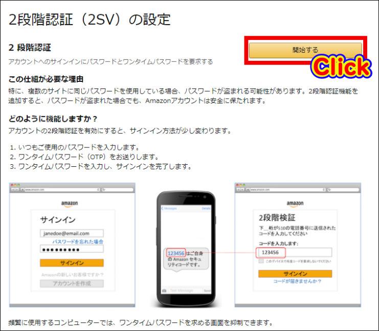 「2段階認証 (2SV) の設定」ページで『開始する』をクリック