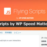 「PageSpeed Insights」のスコアを劇的に改善させるプラグイン「Flying Scripts by WP Speed Matters」