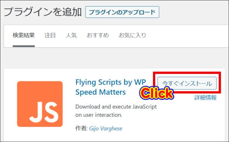 検索ボックスに「Flying Scripts by WP Speed Matters」と入力してインストールを行う