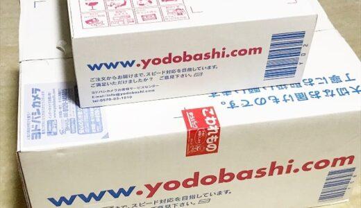 ヨドバシドットコムで注文確定(商品出荷)後に配達時間を変更する方法