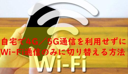 自宅で4G/5G通信を利用せずにWi-Fi通信のみに切り替える方法
