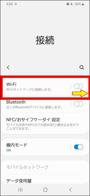 再びWi-Fiを「オン」に設定