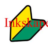 Inkscapeで最低限覚えておきたいツールの使い方【初心者編】