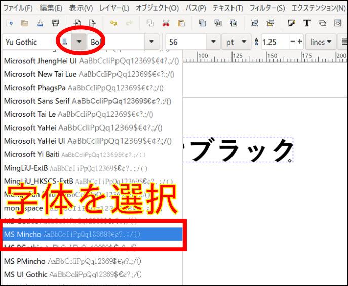フォントファミリの[▼]をクリックすると色々な字体が表れる