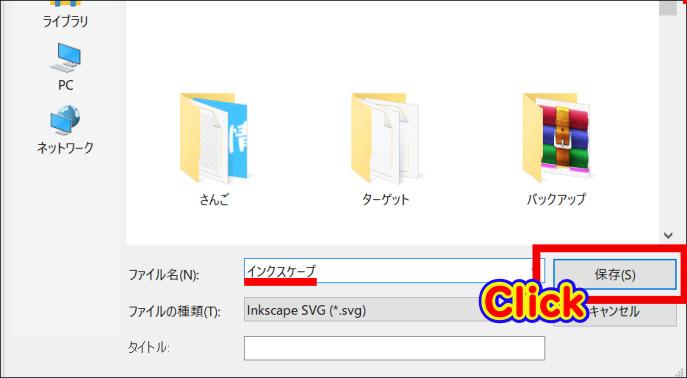 ドキュメントに任意の名前を付けてパソコンのデスクトップに保存