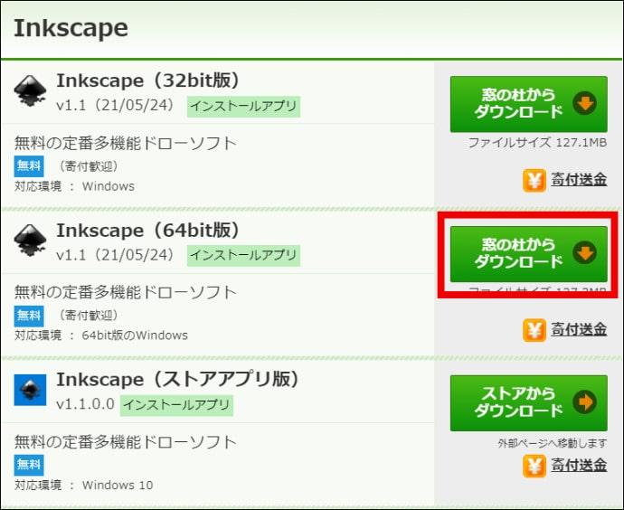 Inkscape(64bit版)をダウンロード