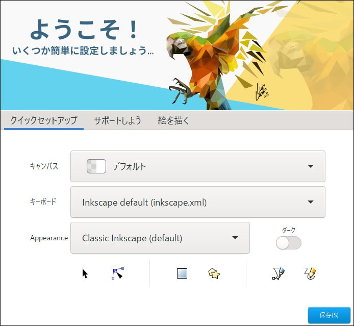 最新バージョンでは初期設定画面が開くがデフォルトでOK