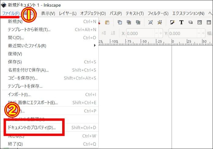 Inkscapeのメニューから①「ファイル」⇒②「ドキュメントのプロパティ」と進む