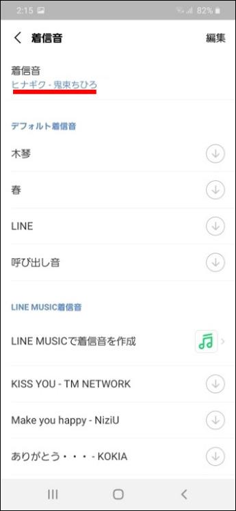 LINEの着信音がオリジナル音源に変更された