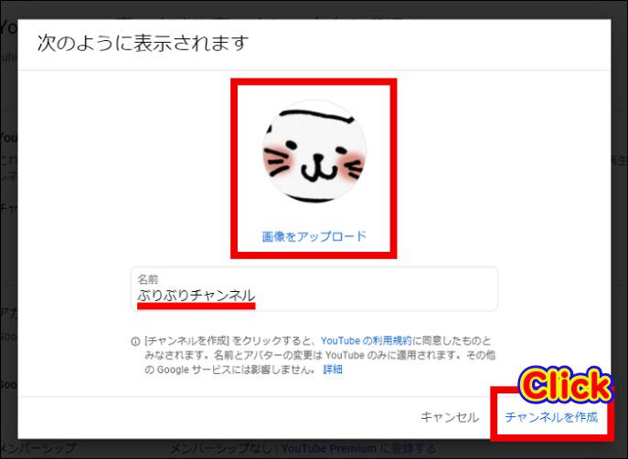 『画像をアップロード』をクリックして画像をアップロード、任意のチャンネル名を入力して『チャンネルを作成』をクリック
