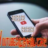 YouTubeの広告をブロックする方法【パソコン&スマホ】