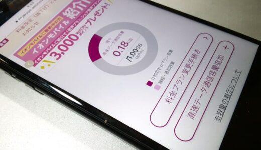 イオンモバイルの通信速度は速い?遅い?実際に計測してみた!