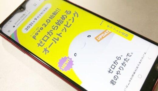 au「povo2.0」がスタート【基本料金は0円・トッピング10種類】