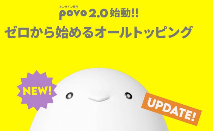「povo(ポヴォ)2.0」