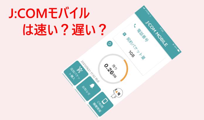 J:COMモバイル(4G LTE)は速い?遅い?通信速度の実測レポート