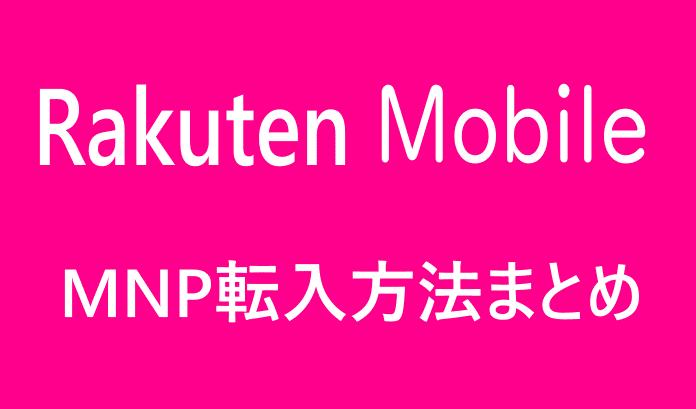 J:COMモバイルから楽天モバイルにMNPで乗り換える方法まとめ[say name=