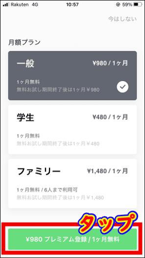 「プレミアム登録/1か月無料」をタップ